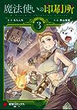 魔法使いの印刷所(3) (電撃コミックスNEXT)