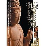 よくわかる 仏像彫刻 思い通りに彫る55のコツ (コツがわかる本!)