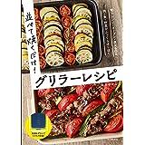 並べて焼くだけ! グリラーレシピ: 電子レンジ・オーブン・直火もOK 肉・魚・野菜がふっくらほくほく