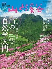 山と溪谷 2020年 4月号 [雑誌]
