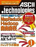 月刊アスキードットテクノロジーズ 2011年1月号 [雑誌] (月刊ASCII.technologies)