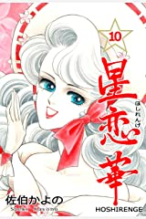 星恋華10 Kindle版
