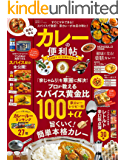 晋遊舎ムック 便利帖シリーズ028 自宅で作るカレーの便利帖