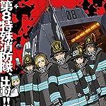 炎炎ノ消防隊 iPad壁紙 第8特殊消防隊