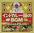インドカレー屋のBGM スペシャルデラックス