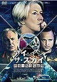 アイ・イン・ザ・スカイ 世界一安全な戦場 スペシャル・プライス [DVD]