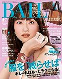 BAILA (バイラ) 2020年6・7月合併号 [雑誌]