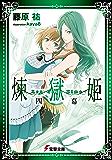 煉獄姫 四幕 (電撃文庫)