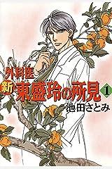 新 外科医東盛玲の所見 1巻 Kindle版