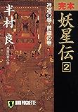 完本 妖星伝(2)神道の巻・黄道の巻 (祥伝社文庫)