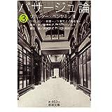 パサージュ論 ((三)) (岩波文庫 赤 463-5)