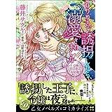 なりゆきで誘拐したら、溺愛されました~王子様と甘い恋の攻防戦~ (乙女ドルチェ・コミックス)