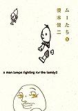 ムーたち(1) (モーニングコミックス)