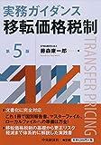 実務ガイダンス 移転価格税制(第5版)