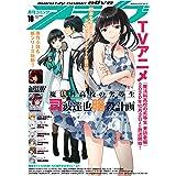 【電子版】月刊コミックアライブ 2020年10月号 [雑誌]