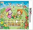 ポポロクロイス牧場物語 - 3DS