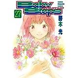 ベイビーステップ(27) (週刊少年マガジンコミックス)