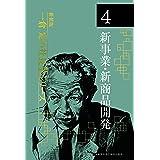 《新装版》第4巻 新事業・新商品開発 (一倉定の社長学)