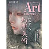 ARTcollectors'(アートコレクターズ) 2021年 4月号