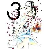 能面女子の花子さん(3) (ITANコミックス)