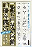 一冊で日本の名著100冊を読む (一冊で100シリーズ)