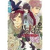 八犬伝 ‐東方八犬異聞‐ (14) (あすかコミックスCL-DX)