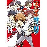 【電子特別版】ナナマル サンバツ(14) (角川コミックス・エース)