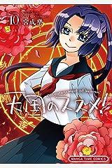 天国のススメ! 10巻 (まんがタイムコミックス) Kindle版
