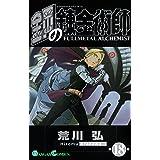 鋼の錬金術師 18巻 (デジタル版ガンガンコミックス)