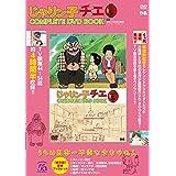 「じゃりン子チエ COMPLETE DVD BOOK」vol.5 (<DVD>)