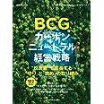 BCG カーボンニュートラル経営戦略 (日経ムック)
