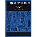 日本産水生昆虫 第二版: 科・属・種への検索