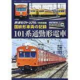 国鉄形車両の記録 101系電車 2021年 07 月号 [雑誌]: 鉄道ピクトリアル 別冊
