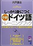 しっかり身につく中級ドイツ語トレーニングブック MP3 CD-ROM付き (Basic Language Learnin…