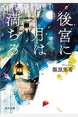後宮に月は満ちる 金椛国春秋 (角川文庫) Kindle版