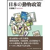 日本の動物政策