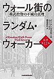 ウォール街のランダム・ウォーカー 株式投資の不滅の真理 (日本経済新聞出版)
