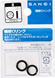 SANEI オーリング 内径7.8mm×太さ1.9mm 材質NBR 2個入り PP50-8