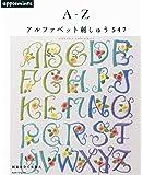 A-Z アルファベット 刺しゅう547 (アサヒオリジナル)