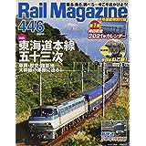 Rail Magazine (レイル・マガジン) 2021年1月号Vol.446【別冊付録カレンダー】