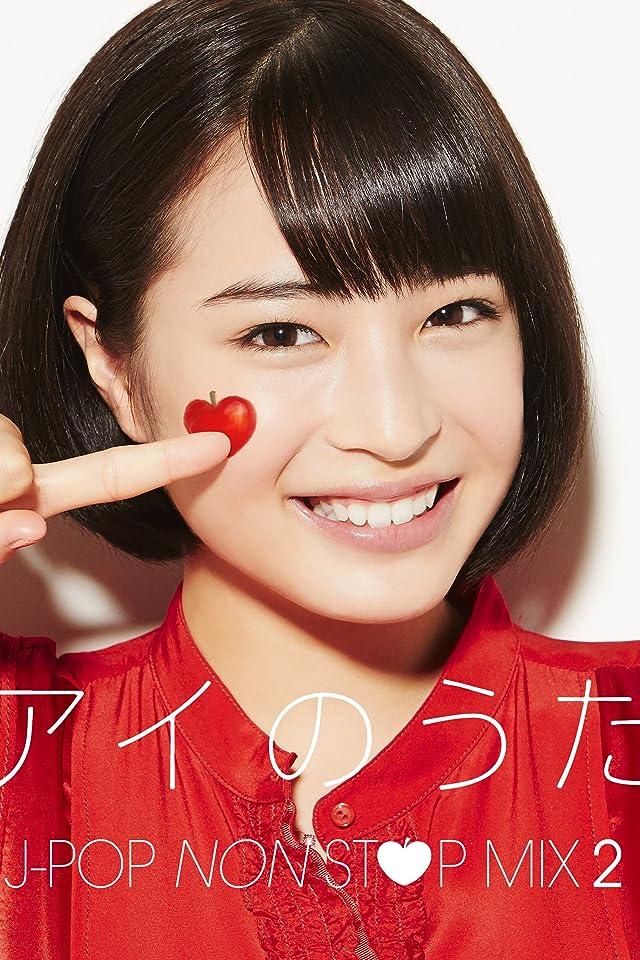 広瀬すず アイのうた J Pop Non Stop Mix 2 Mixed By Dj Fumi