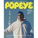 POPEYE(ポパイ) 2021年 4月号 [それ、どこの服? 知ってるつもりで、よくわかっていなかったブランドのこと。]