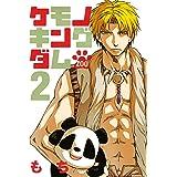 ケモノキングダムZOO(2) (ARIAコミックス)