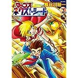 マップス ネクストシート(2) (フレックスコミックス)