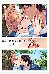 偏屈小説家は恋に色づく【特典付き】 (シャルルコミックス) Kindle版