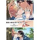 偏屈小説家は恋に色づく【特典付き】 (シャルルコミックス)