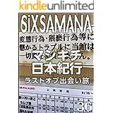 シックスサマナ 第36号 マジキチ日本紀行 ラストオブ出会い旅