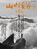 山と溪谷 2018年7月号 創刊999号記念特別編集「旅する北アルプス 大自然、登山史、山小屋と登山道。この夏、日本の登…