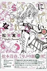 きらいになれない(仮) ガムコミックス Kindle版
