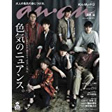 anan(アンアン) 2020/04/01号 No.2194[色気のニュアンス。/Kis-My-Ft2]